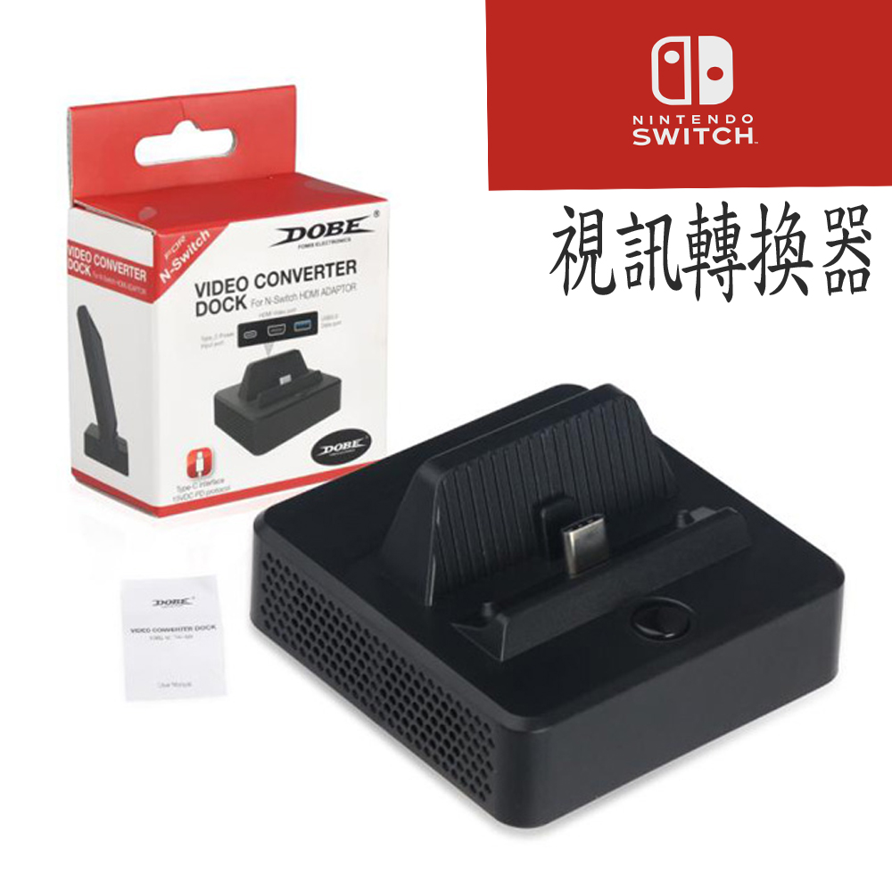 任天堂 Switch 底座 HDMI 視頻轉換器 NS連電視TV底座 便攜 充電