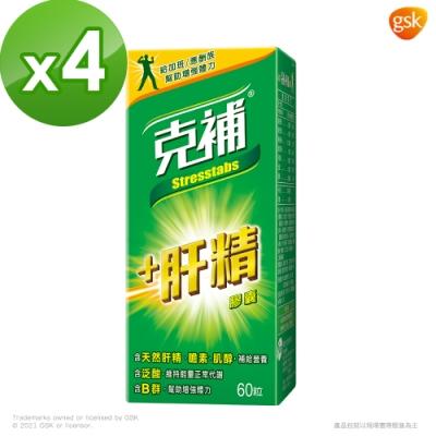 【克補】完整維他命B群+肝精 (60粒X4盒)