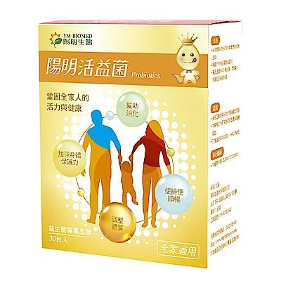 陽明生醫 陽明活益菌(30包/盒)