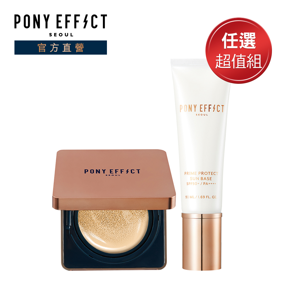PONY EFFECT 無瑕美肌底妝明星組 product image 1