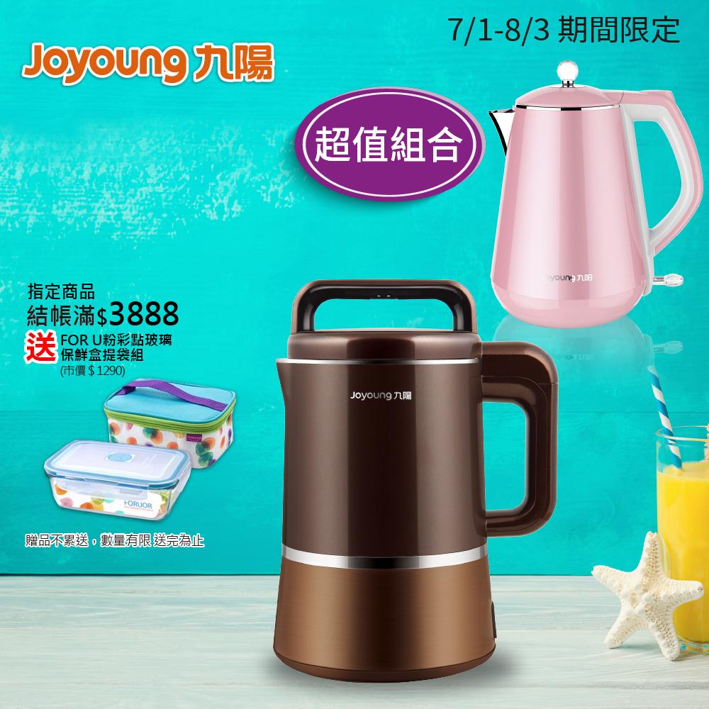【限時優惠】九陽 破璧精萃免濾豆漿機(冷熱料理調理機) DJ13M-D988SG