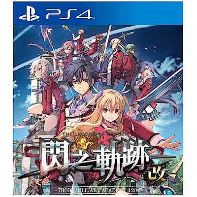 PS4 英雄傳說 閃之軌跡 I:改 -(中文版)