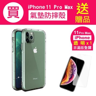 [買手機殼送保護貼] iPhone 11ProMax 透明 氣墊防摔手機殼 (iPhone11ProMax手機殼 iPhone11ProMax保護殼 )