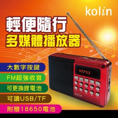 kolin歌林 FM收音機多媒體播放器(顏色隨機)