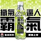 生活飲料‧FALA纖維氣泡水-麝香葡萄風味(430mlx24瓶/箱)