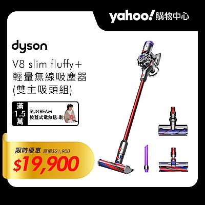 Dyson V8 slim fluffy+ 輕量無線吸塵器(雙主吸頭組)