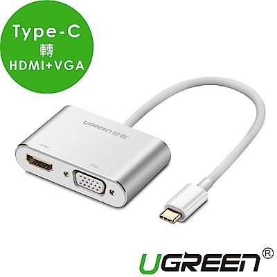 綠聯 Type C轉HDMI+VGA轉換器 Aluminum Silver版