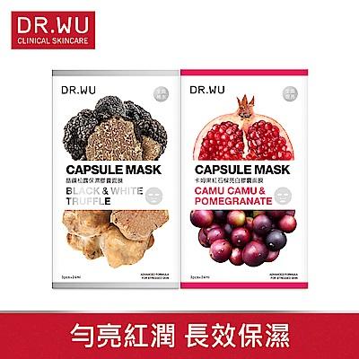 DR.WU卡姆果紅石榴亮白面膜3PCS+晶鑽松露保濕面膜3PCS