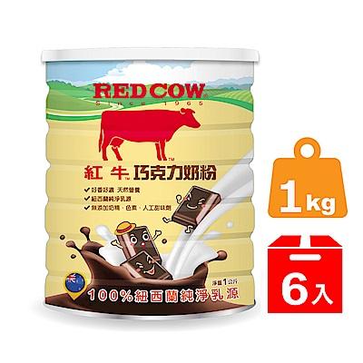紅牛 巧克力奶粉(1kg)x6罐
