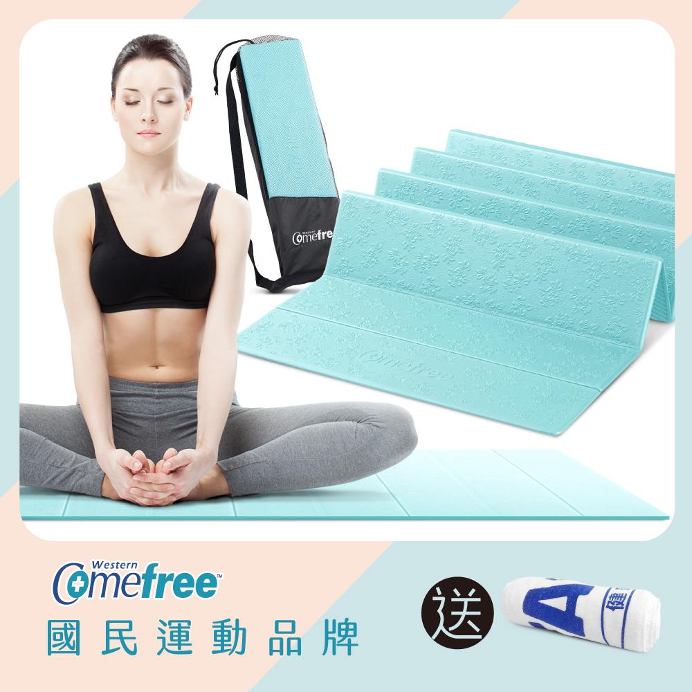 Comefree 羽量級TPE 摺疊瑜珈墊 -Tiffany藍
