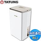 TATUNG大同 8L 1級Wifi遙控智能清淨除濕機 TDH-165MB-WI