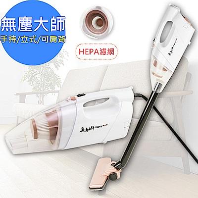 幸福媽咪 HEPA直立/手持強力吸塵器(HM-6866)後吹式