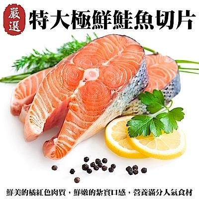 (滿699免運)【海陸管家】挪威厚切3XL鮭魚1片(每片約420g)