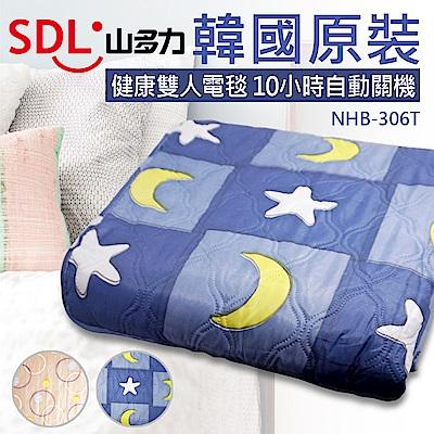 SDL 山多力 韓國健康雙人電毯 NHB-306T