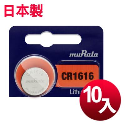 日本製 muRata 公司貨 CR1616 鈕扣型鋰電池 -10顆入