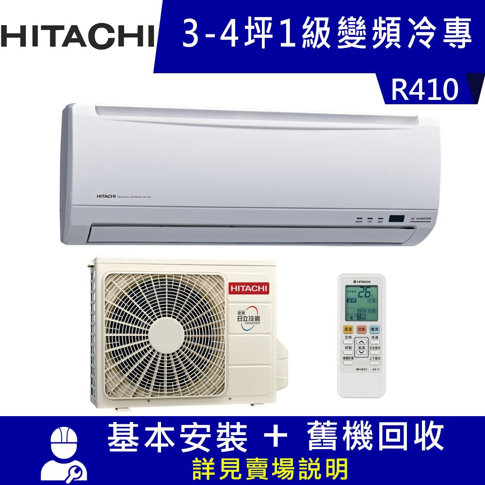 HITACHI日立 3-4坪 1級變頻冷專冷氣 RAS-22SK1+RAC-22SK1 精品系列