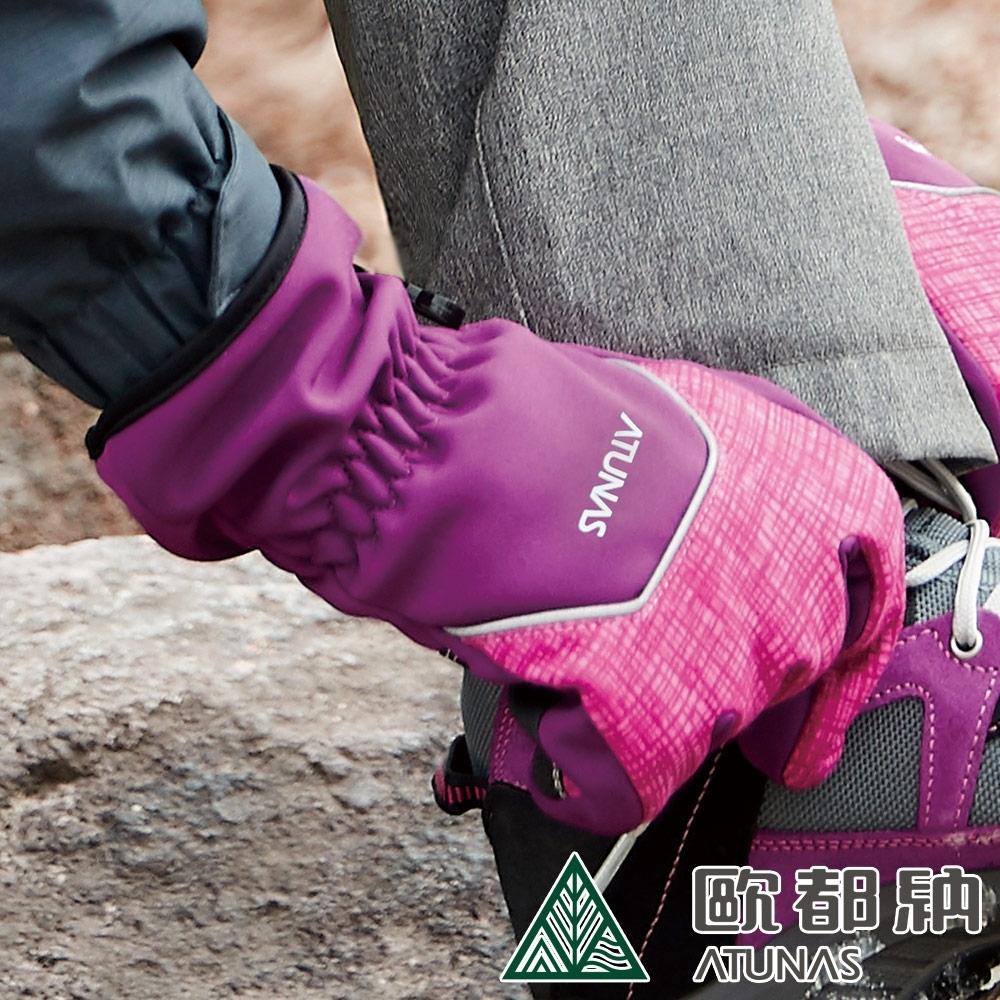 【ATUNAS 歐都納】防水防風保暖手套A1AG1905N深玫紅/登山旅遊/機車禦寒配件