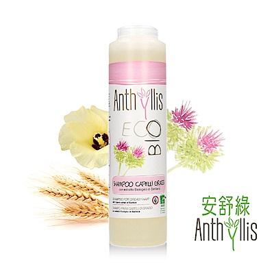 義大利 安舒綠ANTHYLLIS 牛蒡控油調理洗髮精 (250ml)