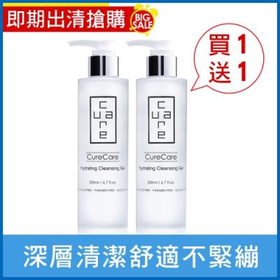 CureCare安炫曜【即期買一送一】潤澤保濕潔顏凝露200ml★原價2160