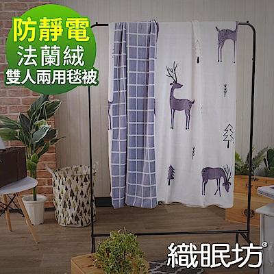 織眠坊 北歐風法蘭絨雙人兩用毯被6x7尺-鹿徑跳躍