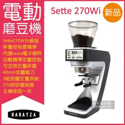 【BARATZA】270段微調AP金屬錐刀SETTE 270Wi精準秤重定量咖啡電動磨豆機