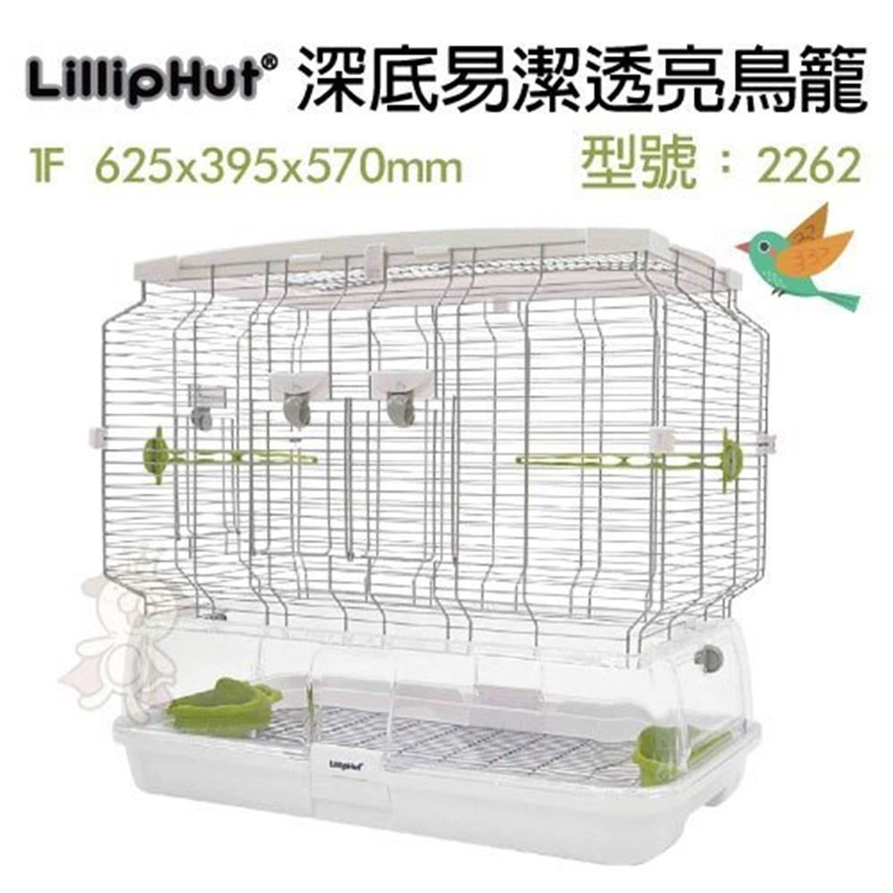 LillipHut 麗莉寶《深底易潔透亮鳥籠》型號:2262卡扣式設計