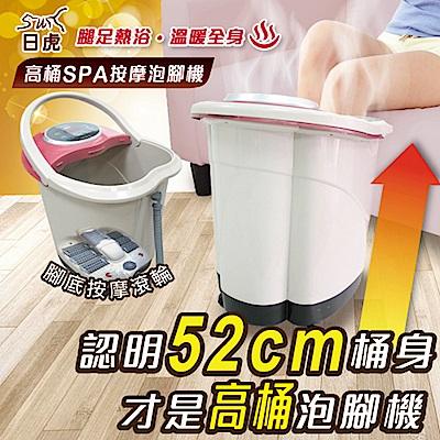 【日虎】高桶SPA按摩泡腳機