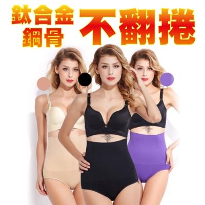 【JS嚴選】日式養生鈦合金鋼骨防下捲美體褲(超值三件)