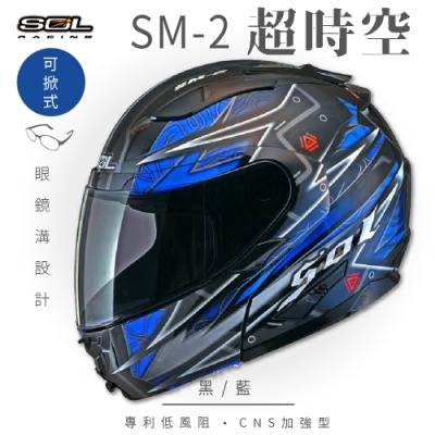 【SOL】SM-2 超時空 黑/藍 可樂帽 GM-64(可掀式安全帽│機車│內襯│鏡片│全可拆內襯│內墨鏡片)