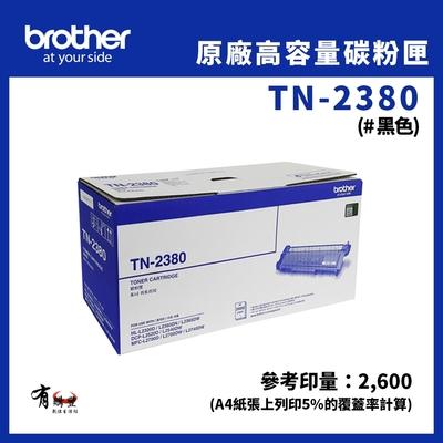 Brother TN-2380 黑色原廠高容量碳粉匣|適用HL-L2365DW、MFC-L2700DW、2740DW