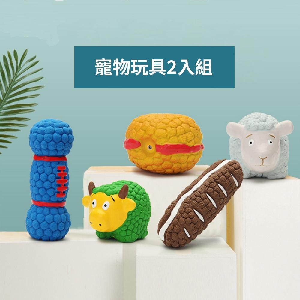 寵愛有家-乳膠造型寵物玩具二入組(寵物潔牙玩具)