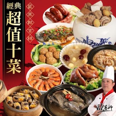 歐基師推薦年菜 鼠來報吉祥經典超值10菜組(8菜2湯)(年菜預購)