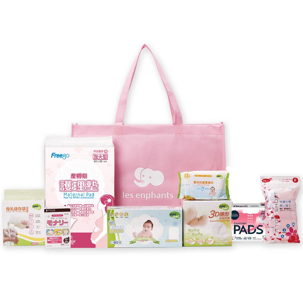 【麗嬰房】 孕媽咪貼心待產包(9件組)