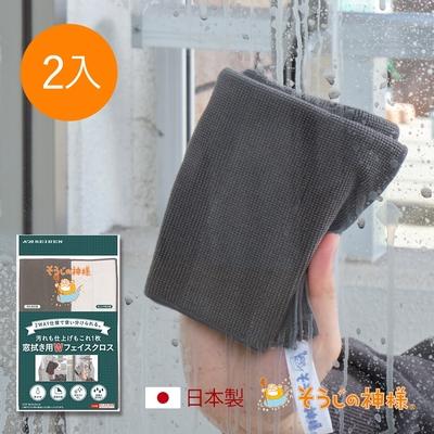 日本神樣 掃除之神 日製水過無痕玻璃窗專用除垢極細纖維清潔布-2條入