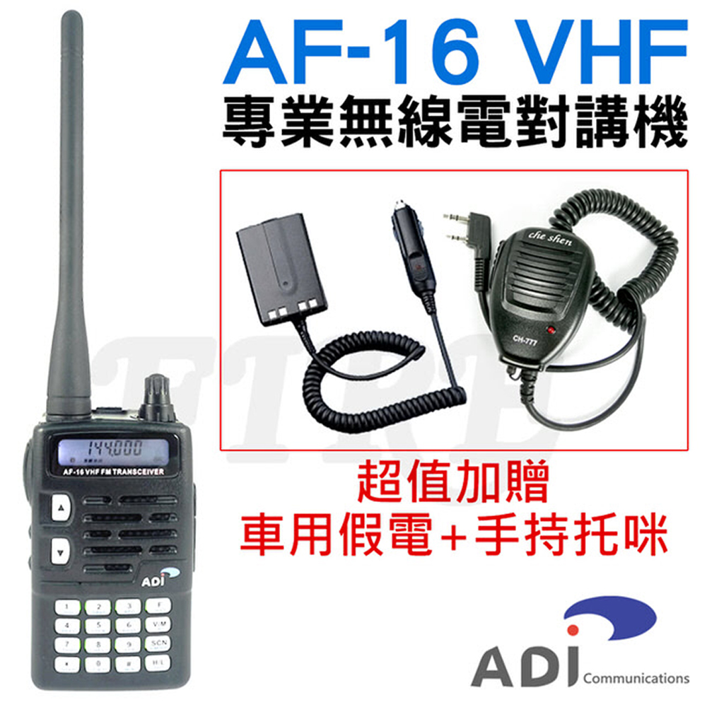 ADI AF-16超高頻長距離手持式對講機(超值配件組)