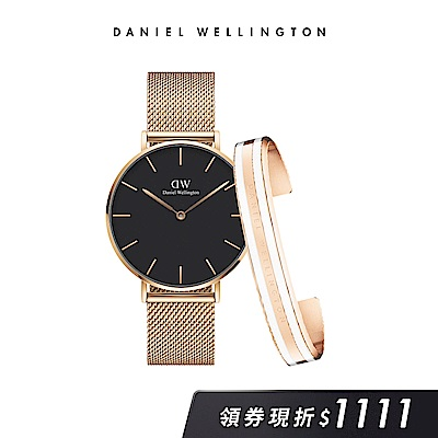 DW 禮盒 官方旗艦店 36mm金X黑米蘭錶+經典手鐲(四色任選)(編號21)