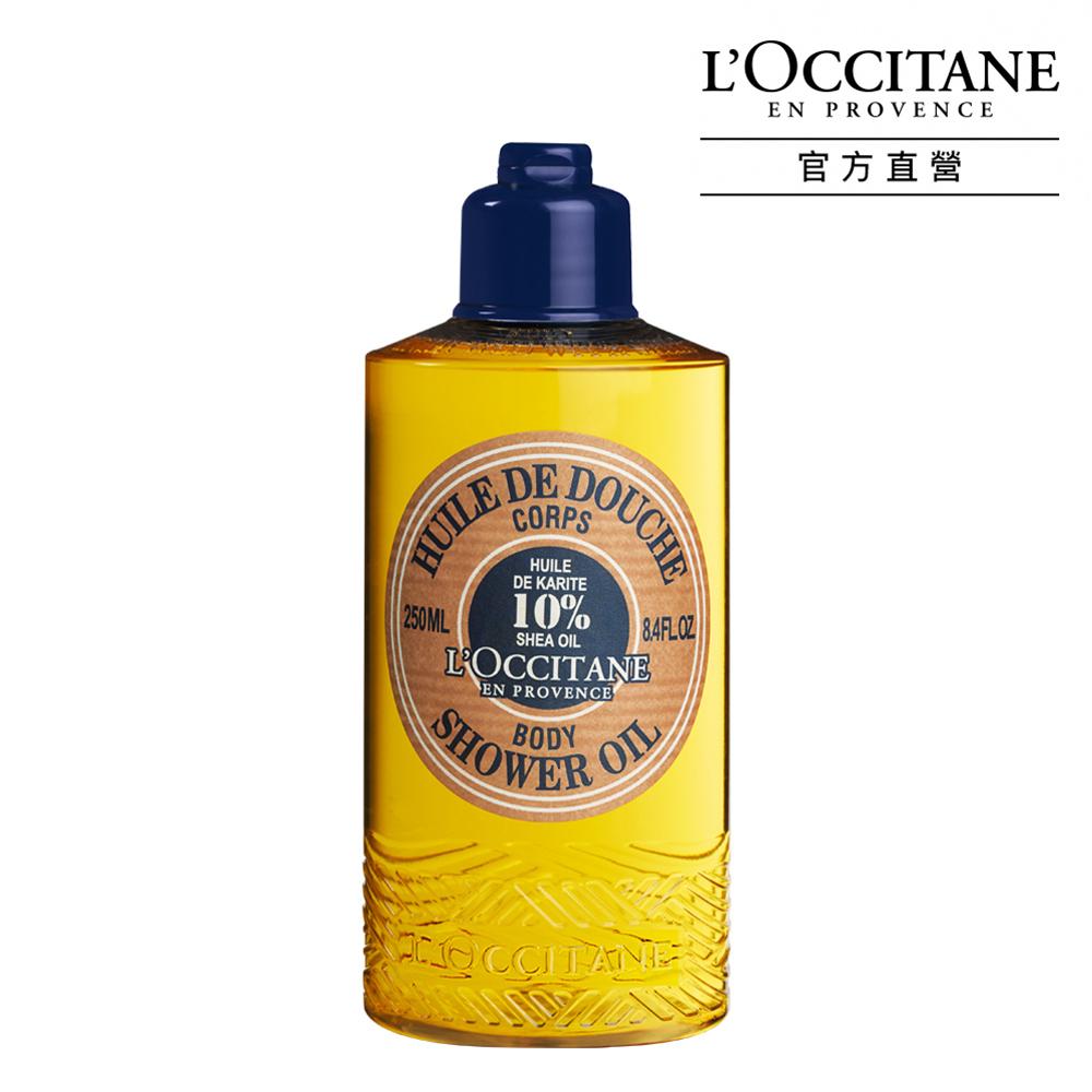 L'OCCITANE歐舒丹 乳油木保濕沐浴油250ml