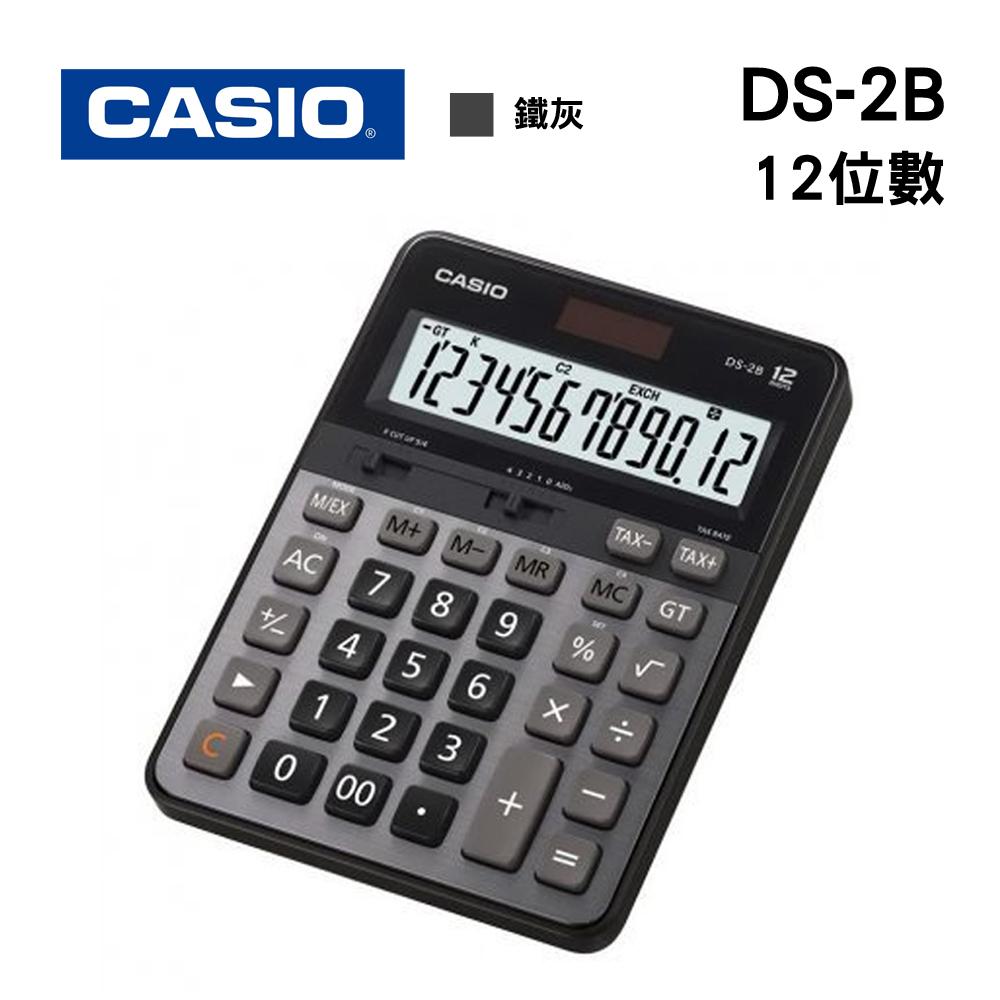 【CASIO 卡西歐】12位數頂級桌上型計算機 DS-2B (鐵灰色)