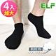 ELF 加大精梳棉 船型低口休閒皮鞋襪24-27cm(4雙) product thumbnail 1