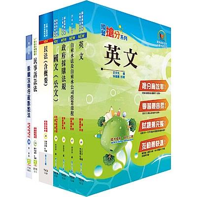 臺北自來水工程總隊(法制)套書(不含國家賠償法)