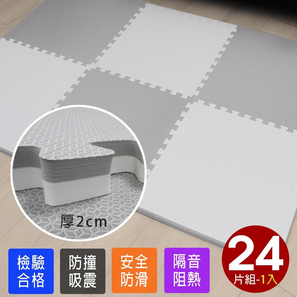 【Abuns】彩漾激厚2CM雙色大巧拼地墊-附贈邊條(24片裝-適用3坪) product image 1