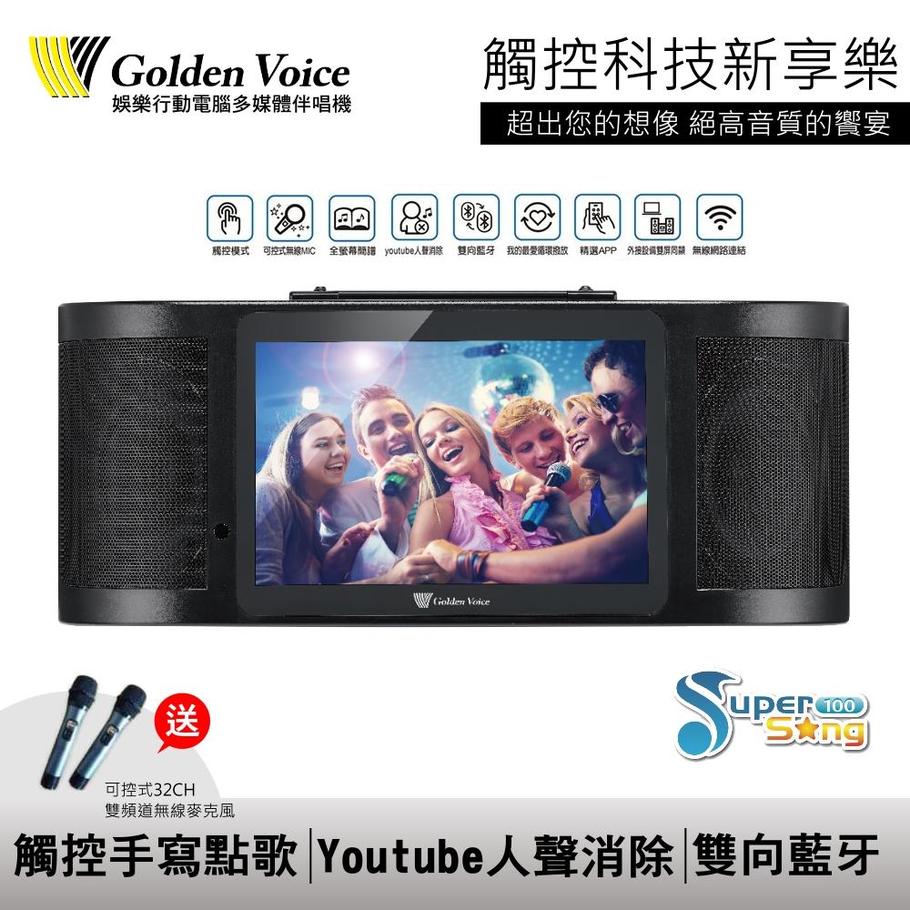 【金嗓】可攜式娛樂行動電腦多媒體伴唱機 (Super Song100)