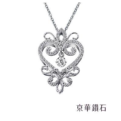 京華鑽石 東方迷情 18K白金 鑽石項鍊