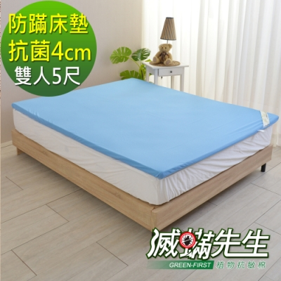 雙人5尺-滅蹣先生4cm防蹣床墊(搭美國抗菌表布-LooCa)