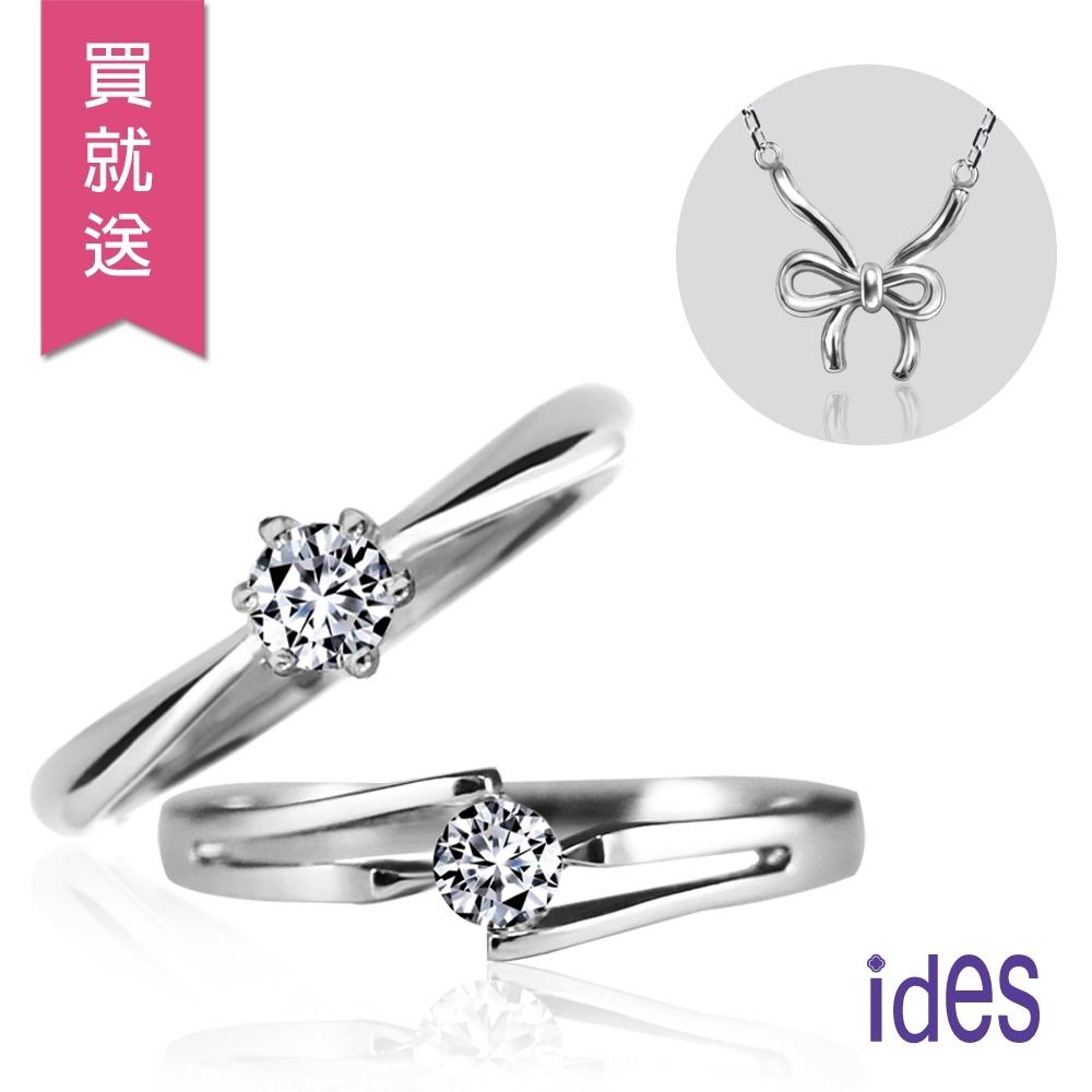 ides愛蒂思 精選20分E/VS1八心八箭3EX車工鑽石戒指(2選1買就送)