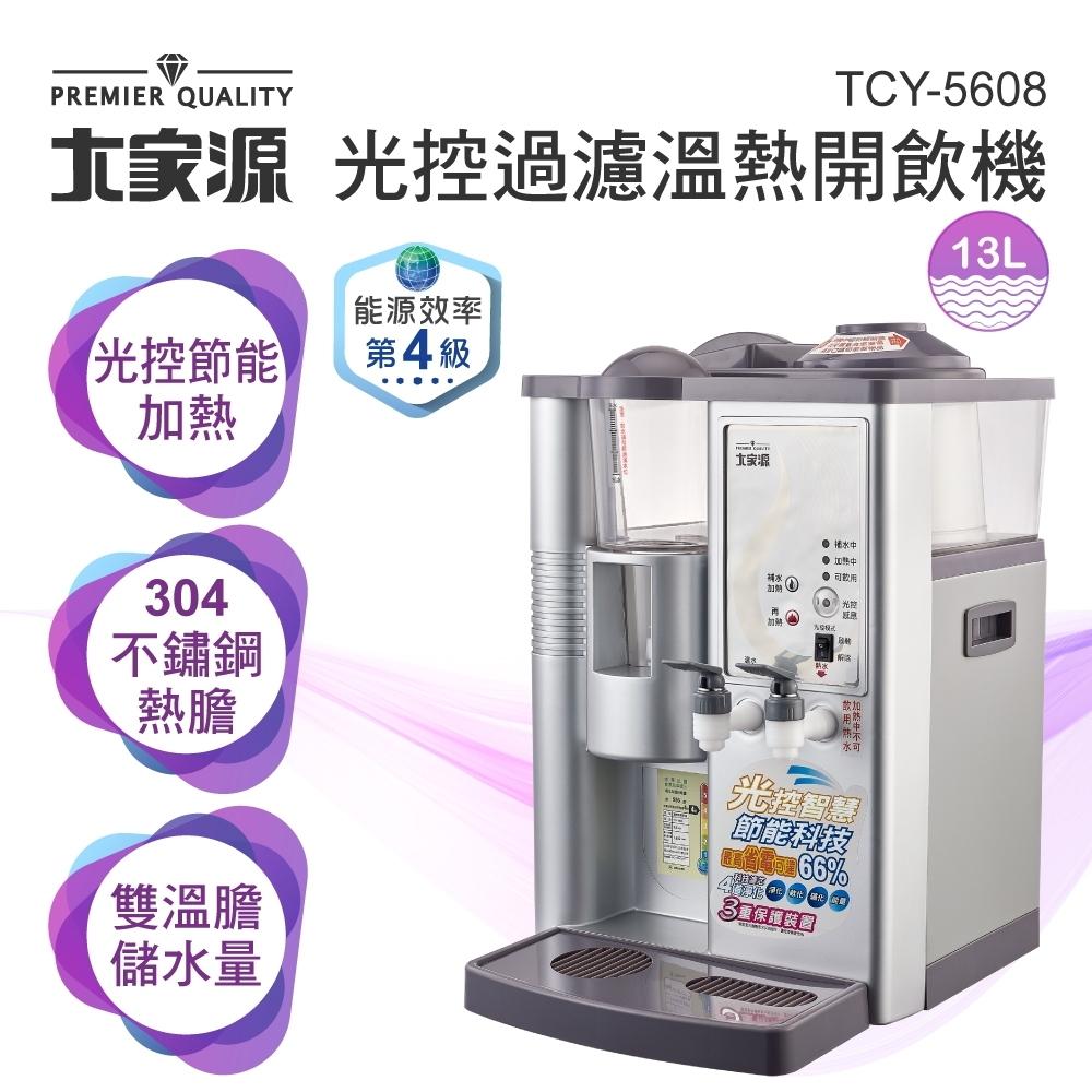 大家源13L光控過濾溫熱開飲機 TCY-5608