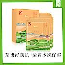 Dr.Hsieh 烏龍茶涵氧保濕面膜(6片/盒)