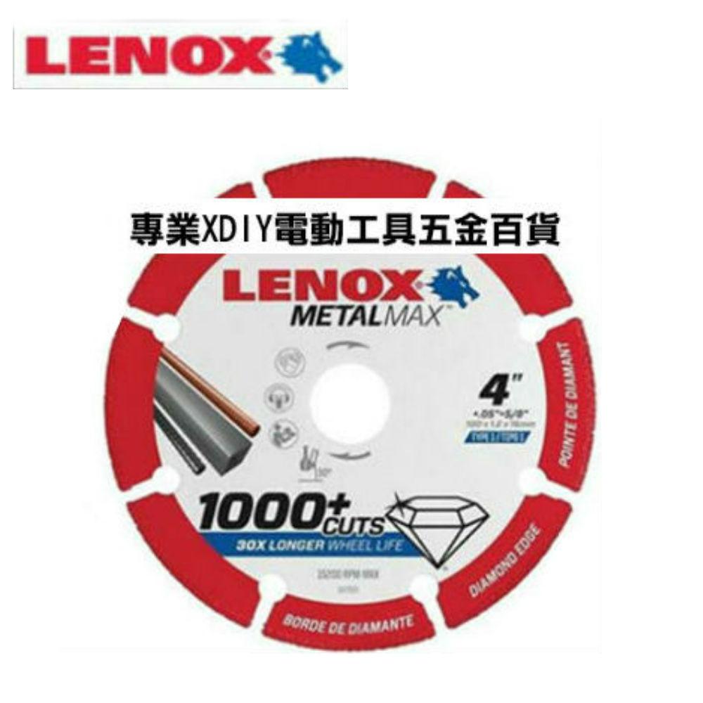 壽命比傳 砂輪片多30倍 100%美國原裝進口 LENOX 美國狼牌 鑽石鋸片 6