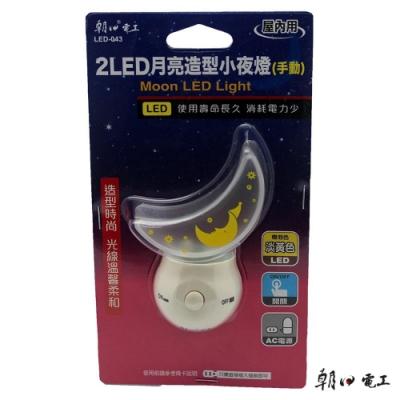 朝日電工 LED-043 2LED月亮造型小夜燈-淡黃色(手動)