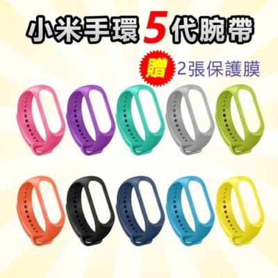 小米手環5單色錶帶腕帶(副廠)